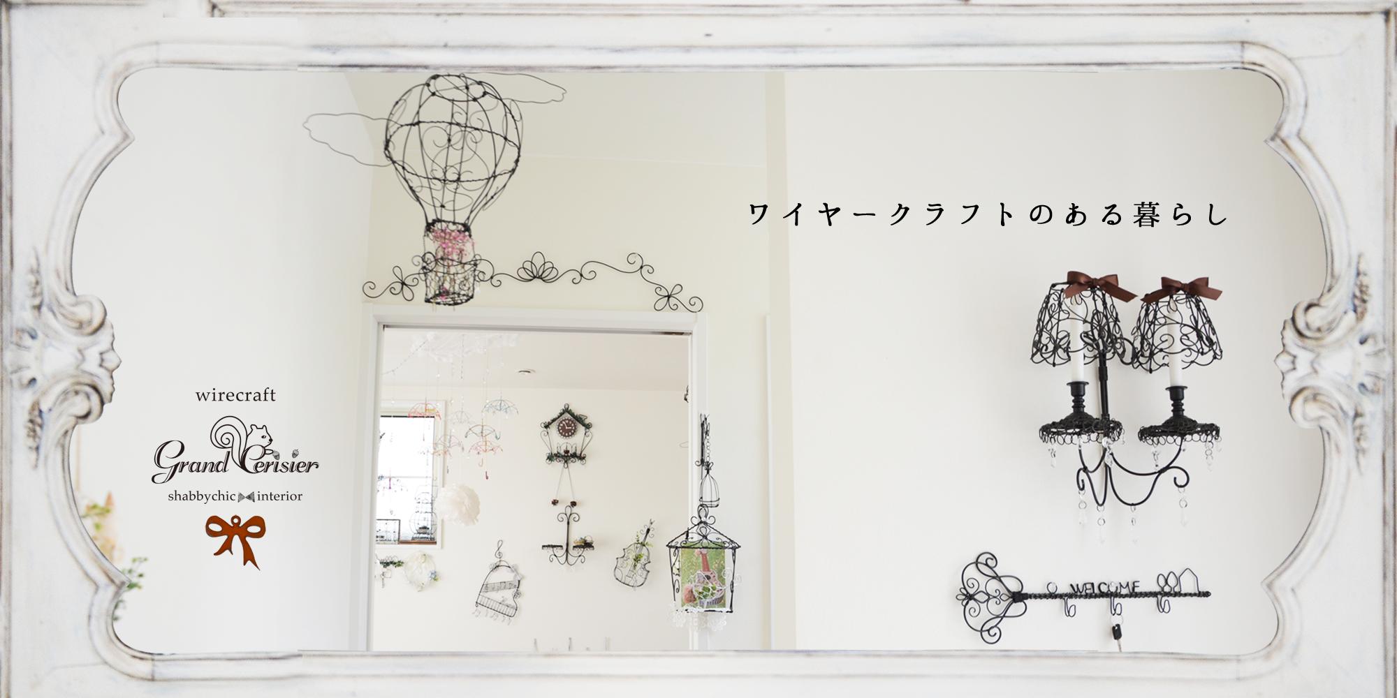シャビーシックなインテリアが作れる逗子葉山のワイヤークラフト教室・製作グランスリズエ。講師養成でプロへの道も。